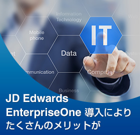 JD Edwards EnterpriseOneについて