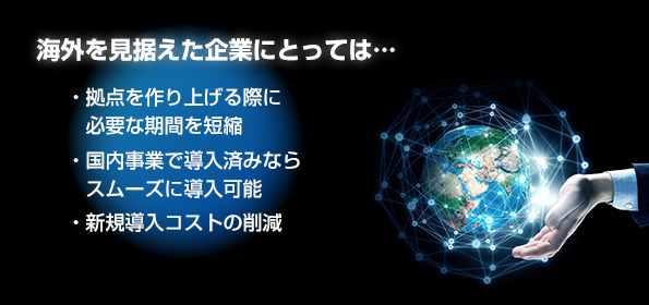 ERPを導入するならJD Edwards EnterpriseOne?