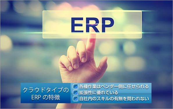 クラウドタイプのERPの特徴☆各種作業はベンダー側に任せられる☆拡張性に優れている☆自社内のスキルの有無を問われない