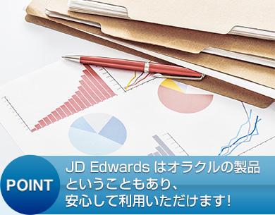 ERPを比較するとJD Edwardsのメリットが鮮明に見える