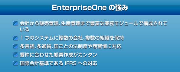 比較をすることでJD Edwards EnterpriseOneの強みが露わになる
